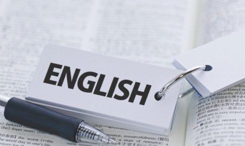 これをやれば飛躍的に伸びる!ビジネス英語勉強法【語彙力編】のアイキャッチです