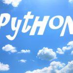 空とPython