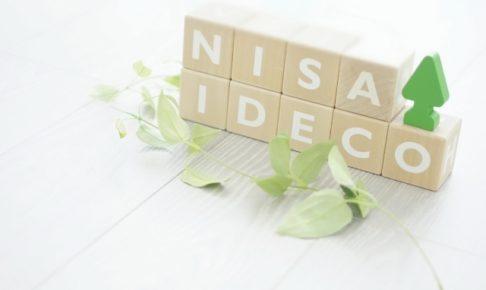 改めて知っておきたい!NISAとiDeCoのデメリットのアイキャッチです