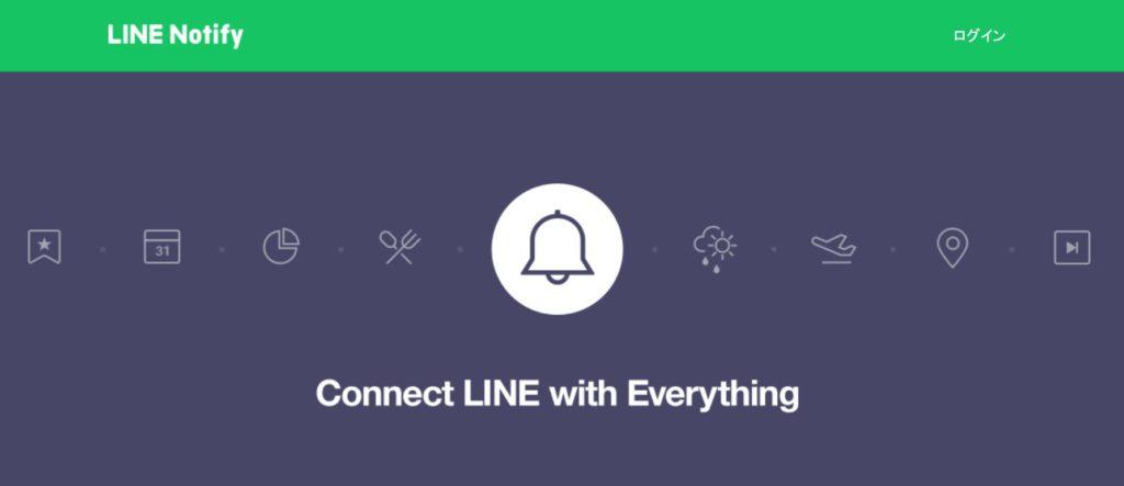 LineNotifyWebSite画面